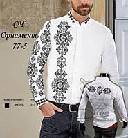 """Заготовка для вишивки """"Сорочка чоловіча"""" Орнамент 77-5 (Світ рукоділля)"""