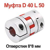 Муфта соединительная, алюминиевая D40 L50 8*8 мм