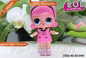 Кукла LOL Surprise 3 Серия Madame Queen - Элегантная Королева Лол Сюрприз Без Шара Оригинал