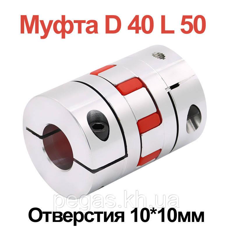 Муфта соединительная, алюминиевая D40 L50 10*10 мм