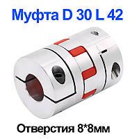 Муфта соединительная, алюминиевая D30 L42 8*8 мм