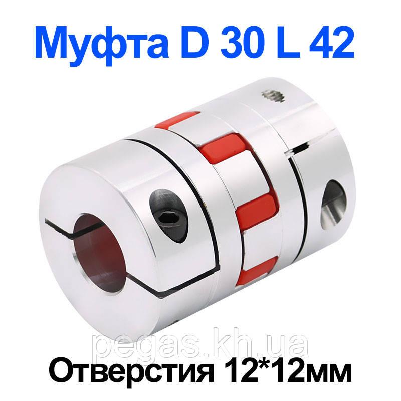 Муфта сполучна, алюмінієва D30 L42 12*12 мм