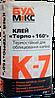 Клей для плитки термостойкий Буд Микс К-7 +160 С, 25кг
