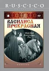 DVD-фільм Василиса Прекрасна (реж. - А. Роу) (СРСР, 1939)