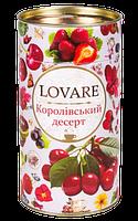 """Чай фруктовый """"Королевский десерт"""""""