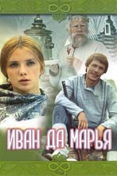 DVD-фільм Іван да Марья (В. Бортник) (СРСР, 1974)