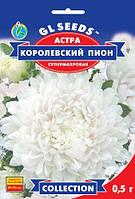 Астра Королевский Пион серия Кинг Сайз густомахровая  шикарно смотрится в букетах, упаковка 0,5 г