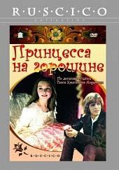 DVD-фільм Принцеса на горошині (В. Малишева) (СРСР, 1976)