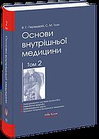 Основи внутрішньої медицини. Том 2 (укр. мовою). Передерій В.Г. Ткач С.М.