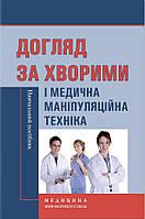 Догляд за хворими і медична маніпуляційна техніка: навчальний посібник (ВНЗ І–ІІІ р. а.). Л.С. Савка