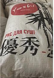 Рис Йоши, (длиннозернистый) 22,68 кг (вес)
