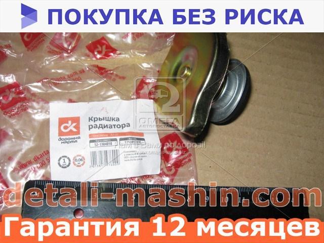 """Крышка радиатора ГАЗ 53 """"ДК"""" 52-1304010"""