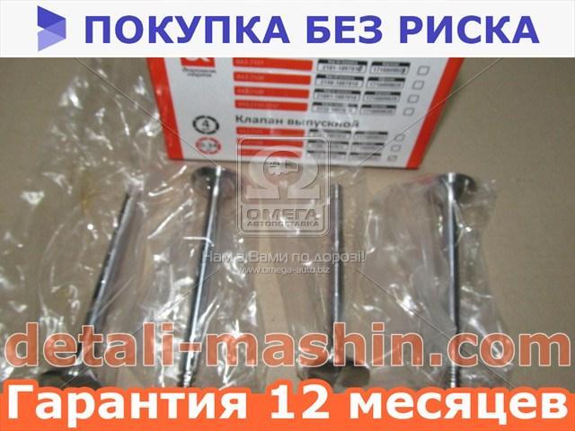 Клапан выпускной ВАЗ 2110, 2111, 2112 (16кл) (Дорожная карта) 2112-1007012
