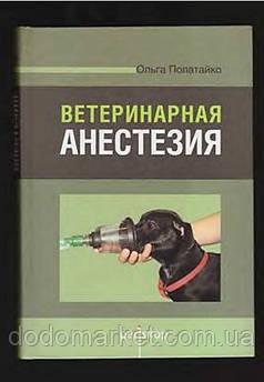 Ветеринарная анестезия Ольга Полатайко