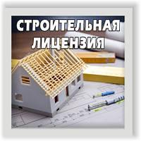 Строительная лицензия в Днепропетровске