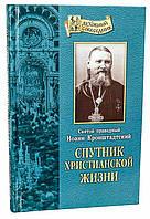 Супутник християнського життя. Святий праведний Іоанн Кронштадтський.