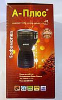 Кофемолка бытовая для дома а-плюс 1588, ротационная система измельчения, пластиковый корпус, 220v