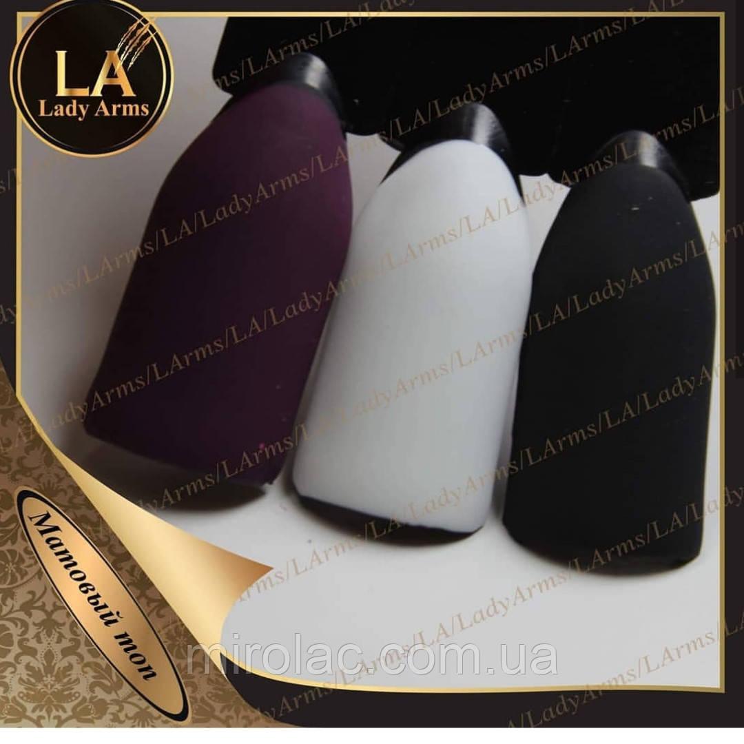 Матовий топ Lady Arms (LaLac), 8ml