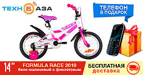 """Велосипед 14"""" Formula RACE 2019 (бело-малиновый с фиолетовым)"""