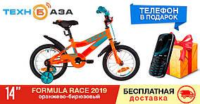 """Велосипед 14"""" Formula RACE 2019 (оранжево-бирюзовый)"""