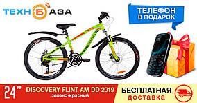 """Велосипед 24"""" Discovery FLINT AM DD 2019 (зелено-красный (м))"""