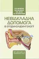 Невідкладна допомога в оториноларингології: навчальний посібник (ВНЗ післядипломної освіти).  Науменко О.М.