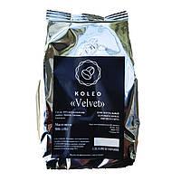Кофе в зернах Koleo Velvet 100% арабика 0.500 кг
