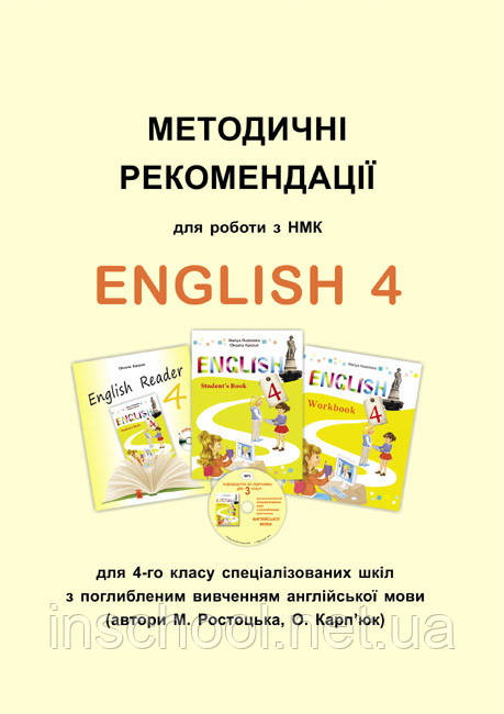 """Англійська мова 4 клас. Методичні рекомендації для роботи з НМК """"English 4"""" для 4 класу (поглиблене вивчення)."""