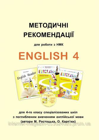 """Англійська мова 4 клас. Методичні рекомендації для роботи з НМК """"English 4"""" для 4 класу (поглиблене вивчення)., фото 2"""