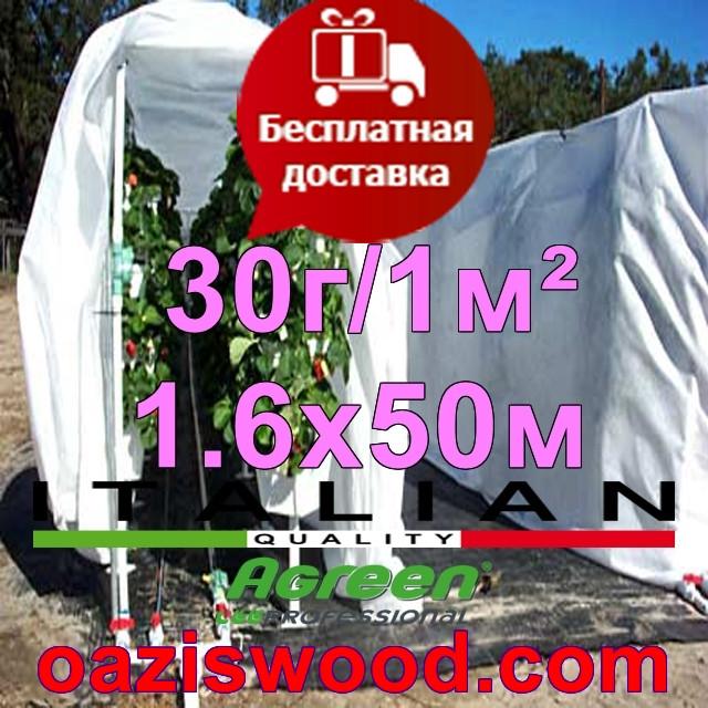 Агроволокно р-30g 1,6*50м AGREEN 4сезона белое Итальянское качество