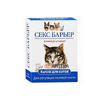 Секс-барьер коты М 2 мл Скифф Россия