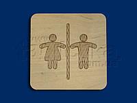 """Деревянная табличка на туалет """"М/Ж"""", фото 1"""