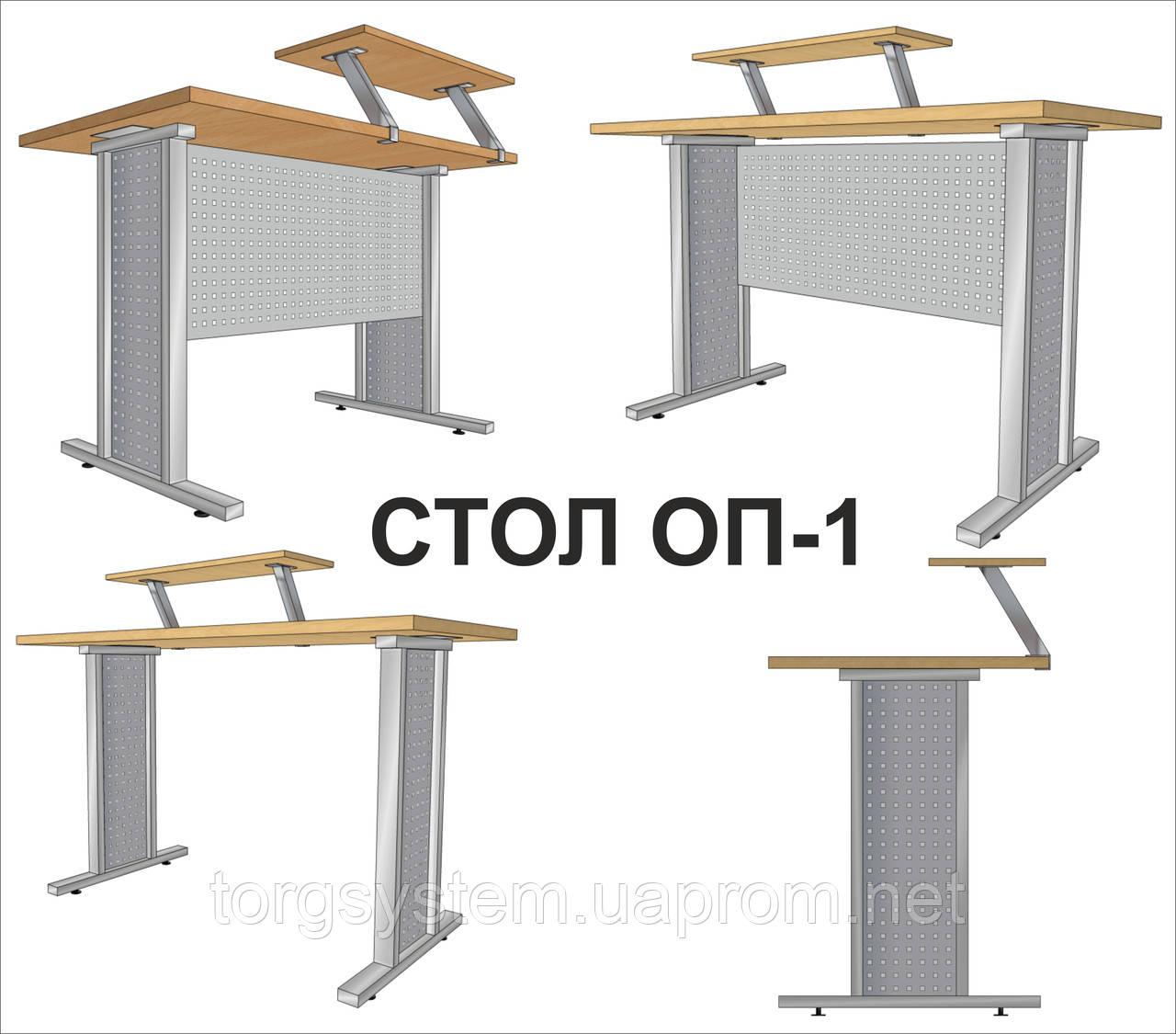 Стол офисный с перфорацией