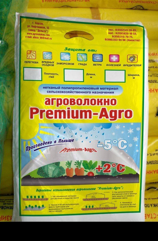 Агроволокно в пакетах Premium-Agro черный P-50 (3,2*10м)