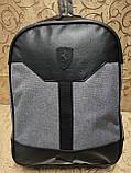 (41*28-мале)Рюкзак Ferrar-PUMA мессенджер с кожаным дном спортивный городской стильный рюкзаки оптом, фото 2