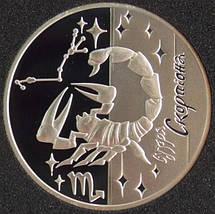Скорпіон Скорпион Срібна монета 5 гривень срібло 15,55 грам, фото 3