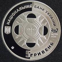 Скорпіон Скорпион Срібна монета 5 гривень срібло 15,55 грам, фото 2