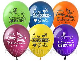 """Латексные шарики """"С женским днем"""", (100 шт/уп), рус, DP-14, ArtShow"""