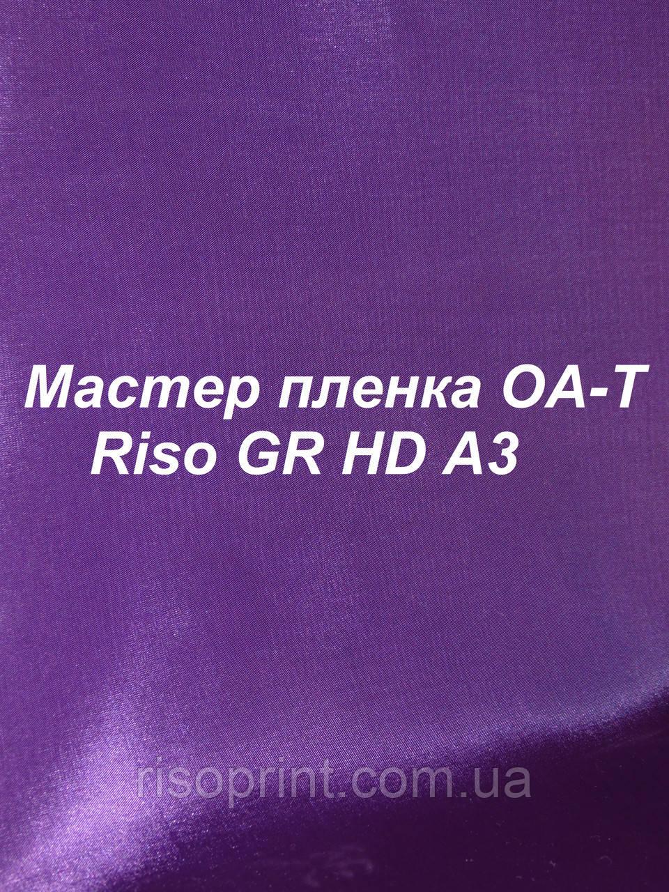 Мастер-пленка  для ризографа Riso O-AT GR HD A3
