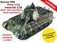 Р/У танк Heng Long German King 27MHz 1:16 вер. PRO с желез. гусеницами