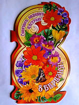 Листівка вітальна 8 Березня FIESTA 8МБО 15 Красный
