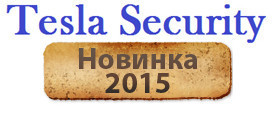 GSM сигнализации TESLA SECURITY cерии PREMIUM 868 MHZ