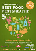 Фестиваль здоровья Best Food Fest & Health