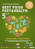 Фестиваль здоровья Best Food Fest & Health