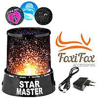 Проектор звёздного неба Star Master, фото 1
