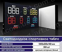 Светодиодное спортивное табло универсальное борьба LED-ART-Sport-1000х600-504