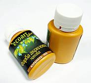 Акриловая художественная краска ЭкоАрт 50 мл Карамель, фото 2