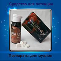 Препарат  Магна Р Икс для мощной потенции.10 таблеток.