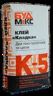 Клей для пено -и газобетонных блоков Буд Микс К-5, 25кг