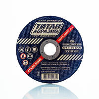 Отрезной круг по металлу Титан 125х1 мм.